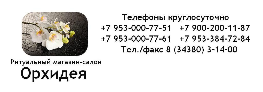 """Ритуальный магазин-салон """"ОРХИДЕЯ"""""""