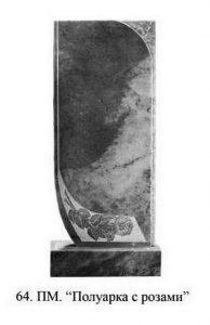памятник из мрамора североуральск